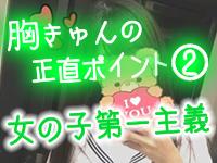 胸きゅん☆ガールズレッスンで働くメリット2