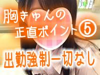 胸きゅん☆ガールズレッスンで働くメリット6