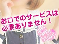 胸きゅんエステ 堺店
