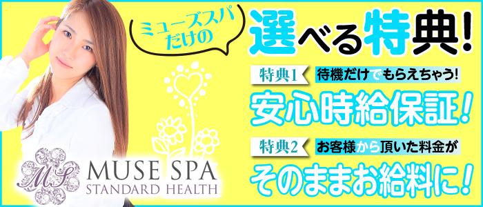 MUSE spa(ヘルス)