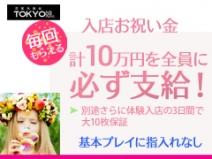 「TOKYO娘。」は素人専門超清純店!