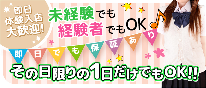 横浜平成女学園の求人画像