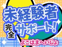 横浜平成女学園で働くメリット1