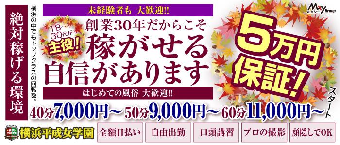 未経験・横浜平成女学園(ミクシーグループ)