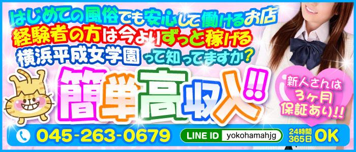 体験入店・横浜平成女学園