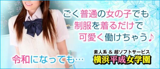 横浜平成女学園(ミクシーグループ)