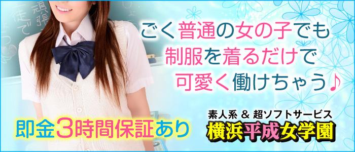 横浜平成女学園の体験入店求人画像
