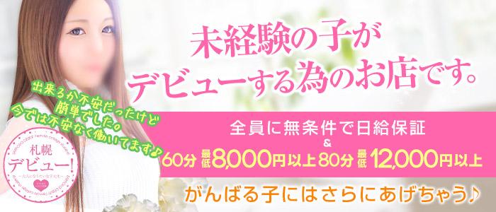 未経験・札幌デビュー(ミクシーグループ)
