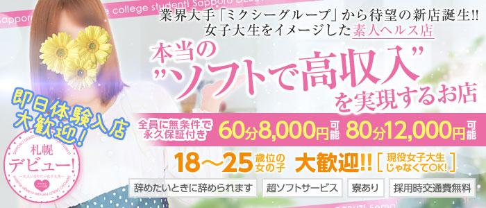 体験入店・札幌デビュー(ミクシーグループ)