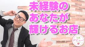 札幌デビュー(ミクシーグループ)の求人動画