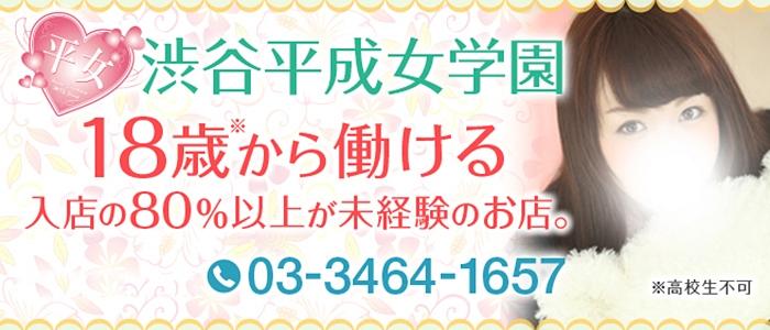 未経験・渋谷平成女学園
