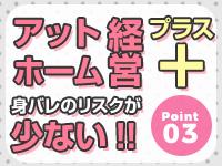 大阪出張性感エステ 「マイドリーム」で働くメリット3