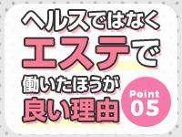 大阪出張性感エステ 「マイドリーム」で働くメリット5