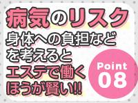 大阪出張性感エステ 「マイドリーム」で働くメリット8