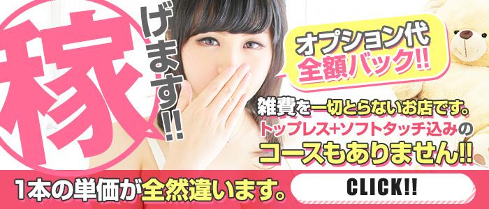 大阪出張性感エステ 「マイドリーム」の求人画像