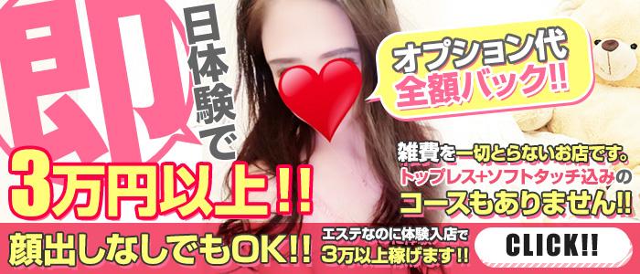 大阪出張性感エステ 「マイドリーム」の体験入店求人画像