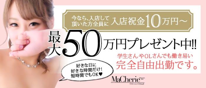 MaCherie(マシェリ)