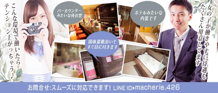 MaCherie(マシェリ)の体験入店求人画像
