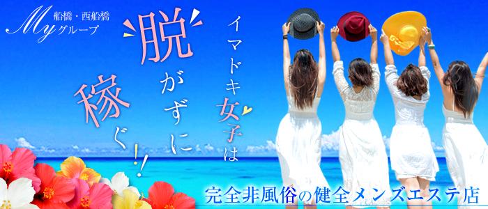 MYグループ・船橋メンズエステS