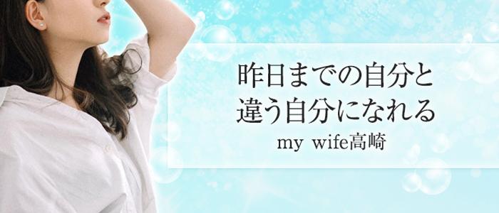 出稼ぎ・my wife高崎