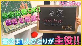 NACK FIVE ~ナックファイブ~の求人動画