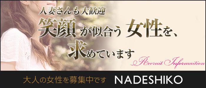 人妻・熟女・NADESHIKO