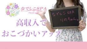 なでしこSPAに在籍する女の子のお仕事紹介動画