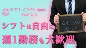 なでしこSPA 函館店の求人動画