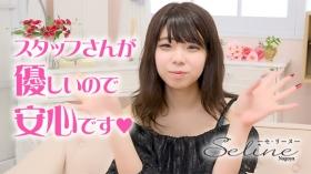 Seline-セリーヌ- 名古屋店のバニキシャ(女の子)動画