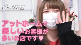 Seline-セリーヌ- 名古屋店の求人動画