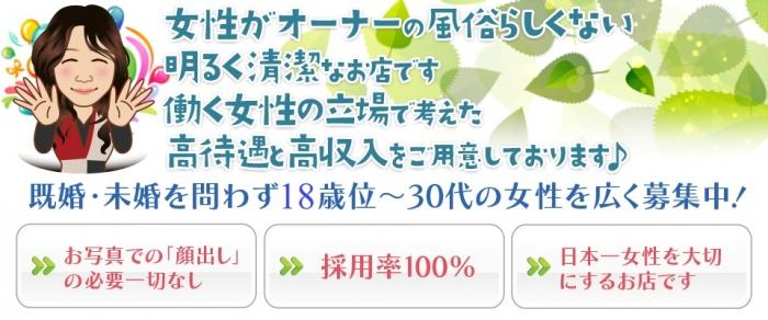 なでしこ援護会 松江・米子店の求人画像