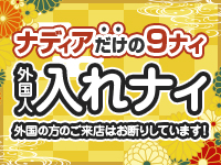 アロマエステ NADIA 神戸店