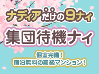 アロマエステ NADIA 神戸店で働くメリット6