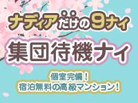 アロマエステ NADIA 京都店で働くメリット6