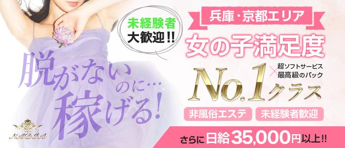 未経験・アロマエステ NADIA 京都店