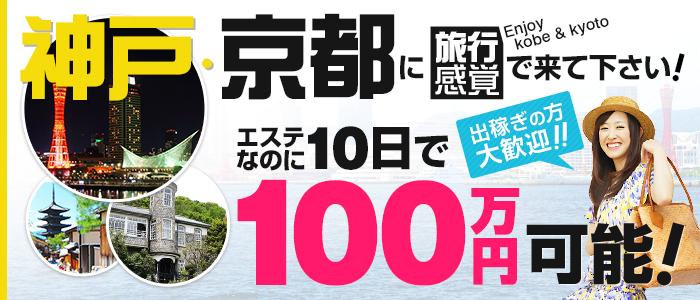 アロマエステ NADIA 神戸店の出稼ぎ求人画像