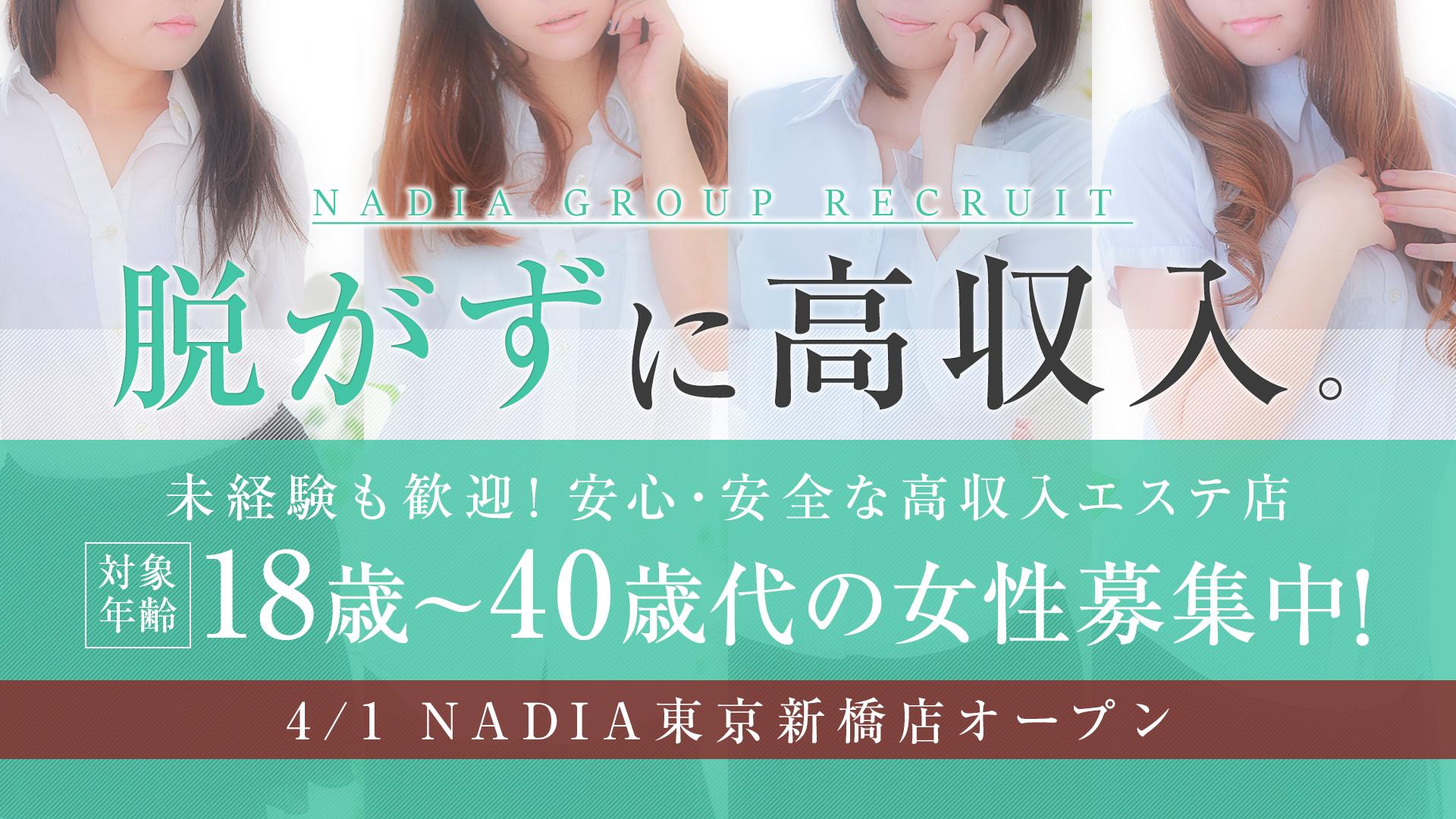 アロマエステ NADIA 神戸店の求人画像