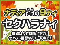 アロマエステ NADIA 神戸店で働くメリット5