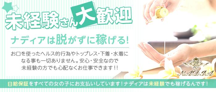 アロマエステ NADIA 神戸店の未経験求人画像