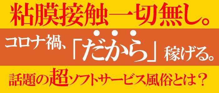 アロマエステ NADIA 神戸店の体験入店求人画像