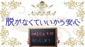 アロマエステ NADIA 京都店の求人動画