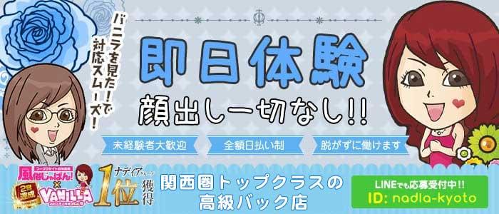 体験入店・NADIA京都店