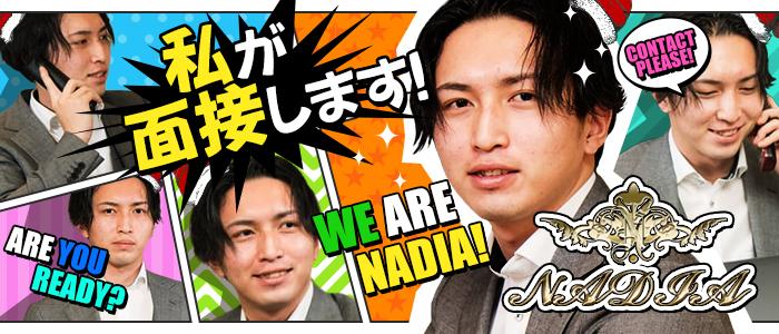 NADIA心斎橋店の求人画像