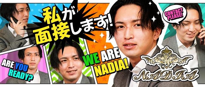 人妻・熟女・NADIA心斎橋店