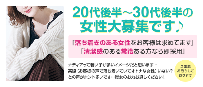 NADIA大阪店の人妻・熟女求人画像