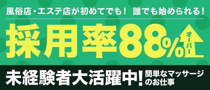 NADIA大阪店の未経験求人画像