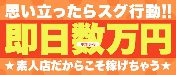 NADIA大阪店の体験入店求人画像