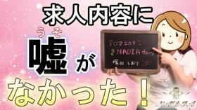 NADIA大阪店に在籍する女の子のお仕事紹介動画
