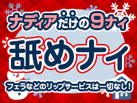 NADIA大阪店