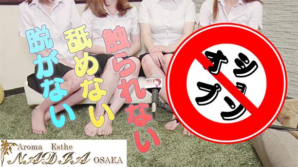 NADIA大阪店のバニキシャ(女の子)動画